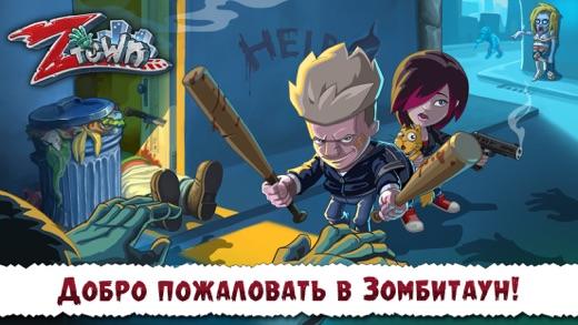 Эпоха зомби Screenshot