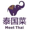 正宗泰国菜,来自泰国的美食佳肴,让您能够足不出户就可以为家人做出可口的泰国菜