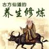 手抄遺書-古方仙道的 養生 修煉