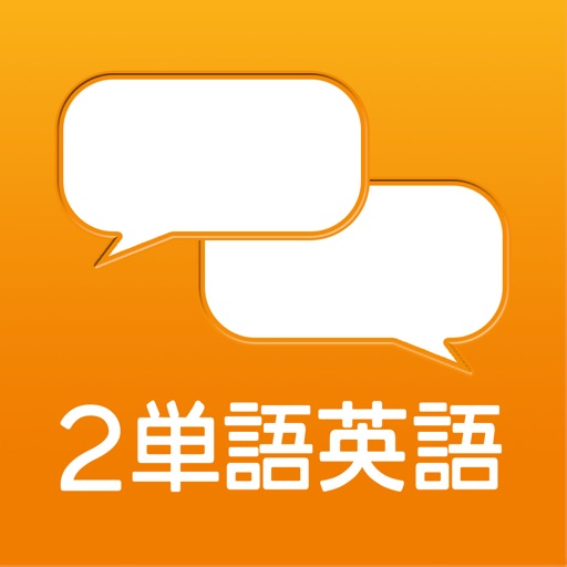 Two Words English iOS App