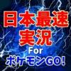 日本最速実況まとめforポケモンGO