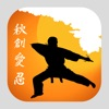 Nin-Jutsu Games free for iPhone/iPad