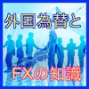 経済の一般常識-外国為替とFX