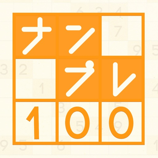 SUDOKU -The puzzle game that makes your brain younger!- iOS App