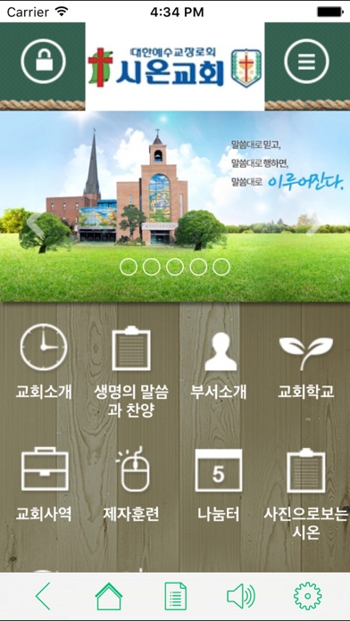 download 시온교회(zionchurch.or.kr) apps 1