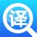 翻译工具大全—全球旅行神器,海量词典词汇,手机在线离线实时翻译通