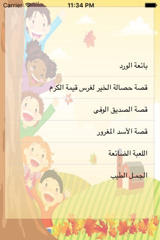 حكايات أطفال قبل النوم screenshot 1