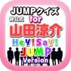 JUMPクイズ for 山田涼介