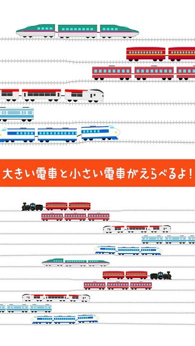 電車が動く!走るお絵かき【こども・幼児向け無料知育アプリ】のスクリーンショット1