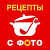 Рецепты с фото бесплатно