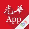 光华 App