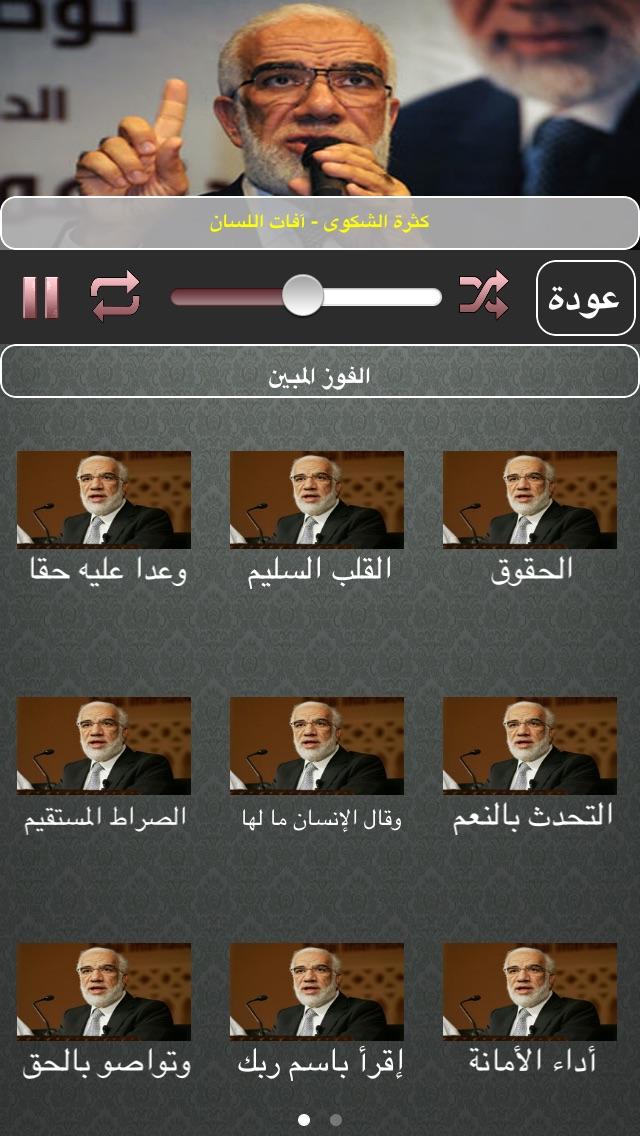 عمر عبد الكافي - محاضرات دينيةلقطة شاشة3
