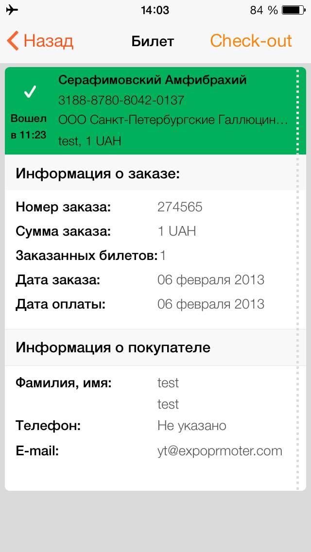 TicketForEventСкриншоты 5
