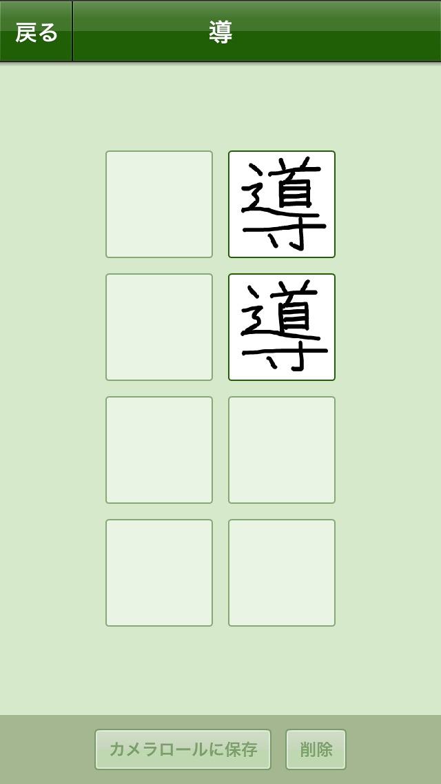 漢字の練習帳 五年生のおすすめ画像5