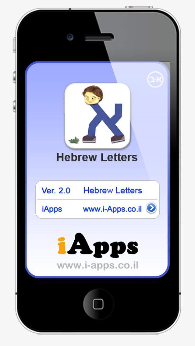 Hebrew Letters Screenshot 5