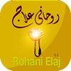 Rohani Elaj (Urdu)