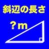 直角三角形の斜辺の長さ計算~施工関係者や工事監督者(現場)にバッチリ!!高校の数学でも大活躍で宿題や課題のヘルプで!!人気です~