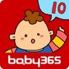 """神奇的""""10""""-麦粒认知绘本-baby365"""