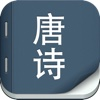 唐诗三百首-注释+详解简体中文