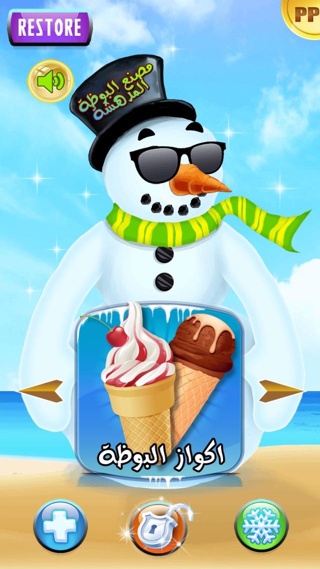 لعبة مصنع البوظة اللذيذة - العاب مثلجات اطفال براعم Baraem Arab Al jazeera Ice Creamلقطة شاشة2
