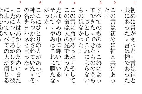 対訳聖書 screenshot 4
