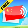 Learn Free Chinese (Simplified) Vocabulary with Gengo Audio Flashcards