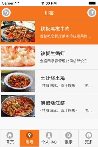 湖北餐饮 screenshot 3