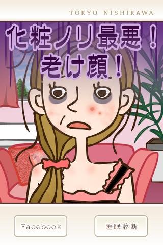 東京西川の睡眠アプリ screenshot 2