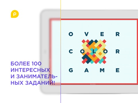 Overcolor - визуальная головоломка для школьников. Развиваем логику и память, формируем пространственное восприятие, базовая геометрия для iPad