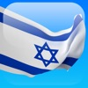 Hebrew in a Month