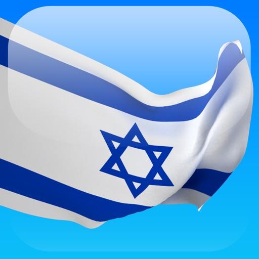 一月学会希伯来语
