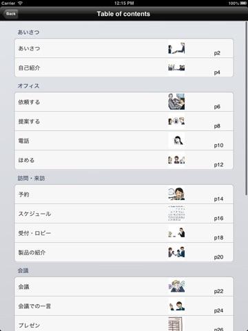 Screenshot of 指さし会話ビジネス英語 touch&talk