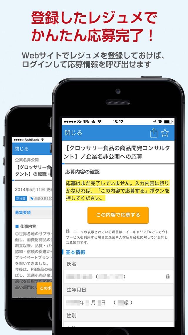 転職・求人情報を一括検索!イーキャリアJobsearchのおすすめ画像5