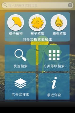 iFlora screenshot 1