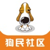 狗民社区官方版-狗狗家园