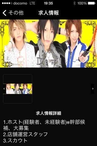 歌舞伎町ホストクラブ Dew'l(デュール) screenshot 3