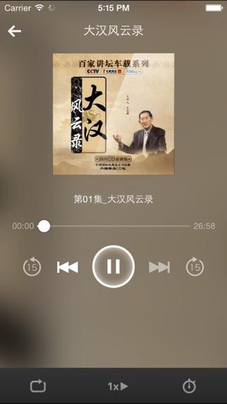 大汉情缘之云中歌-桐华小说云中歌改编电视剧主题曲屏幕截图3