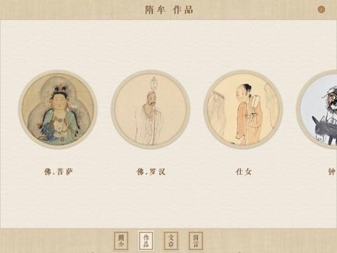 隋牟作品-for 隋牟 screenshot 1