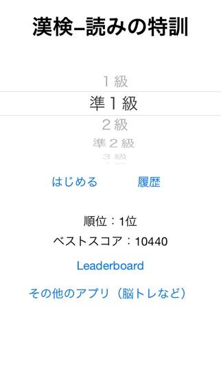 漢字検定−読みの特訓 〜級別漢字表対応〜のスクリーンショット1