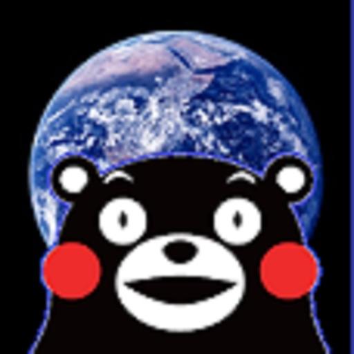 何時何分何秒何曜日 地球が何回まわった時?