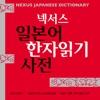 일본어 한자읽기 - Japanese Kanji Dictionary - 日本語漢字読み辞書