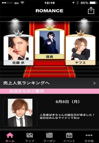 歌舞伎町ホストクラブ ROMANCE(ロマンス) screenshot 2
