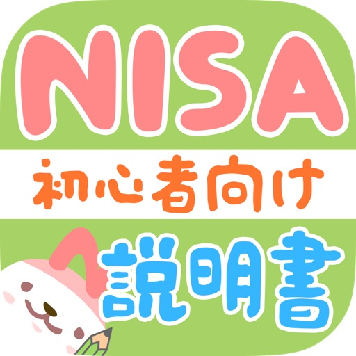 NISA初心者説明書 実は100万円非課税対象!やさしい株のはじめかたガイドアプリ