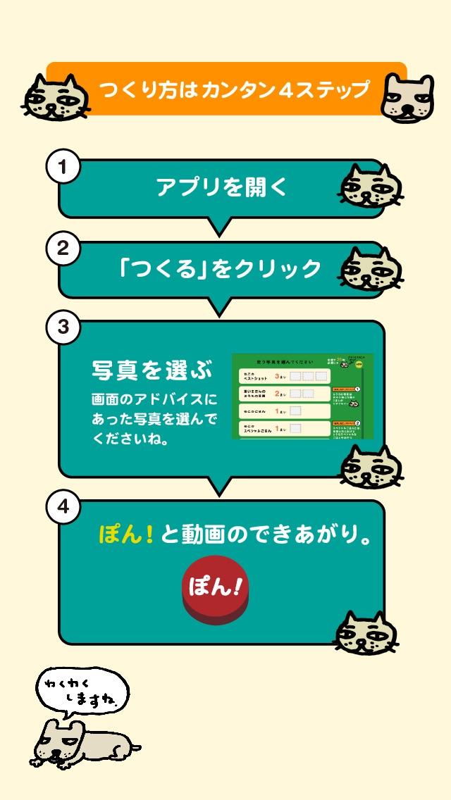スライドショー作成アプリ「あたし、ねこ」思い出ぽん!のおすすめ画像2