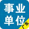 广东省(市、区)事业单位公共基础历年真题专项训练