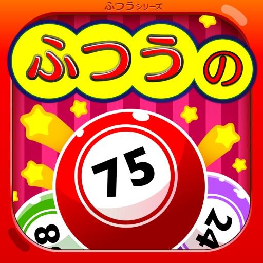ふつうのビンゴ - 無料のパーティーゲーム!
