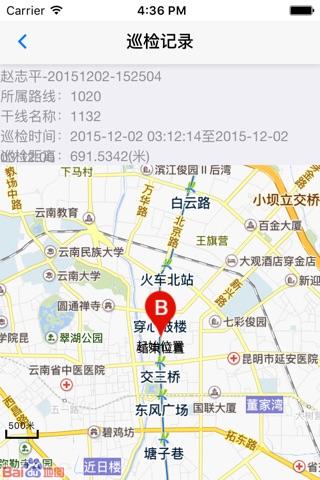 传输巡检与资源管理 screenshot 3