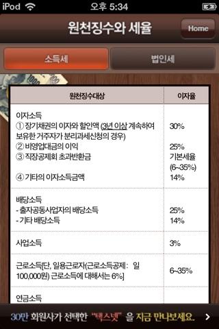세무다이어리 2014 screenshot 4