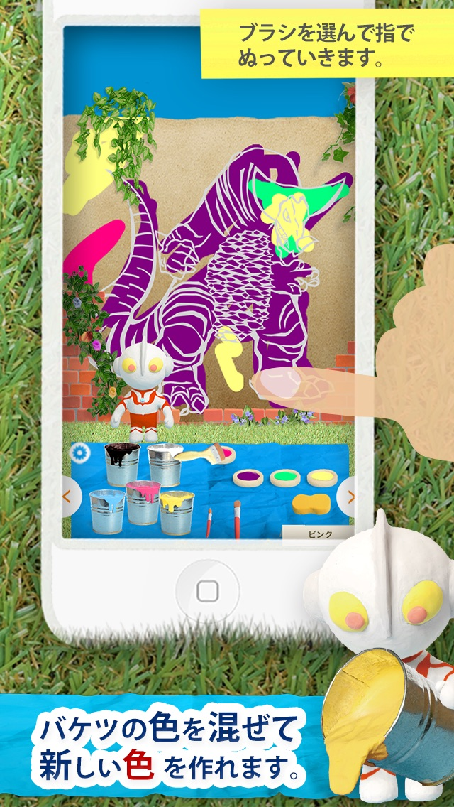 らくがきアート ウルトラマン教育1 for iPhoneのおすすめ画像2