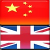 中英-英中辞典 app free for iPhone/iPad